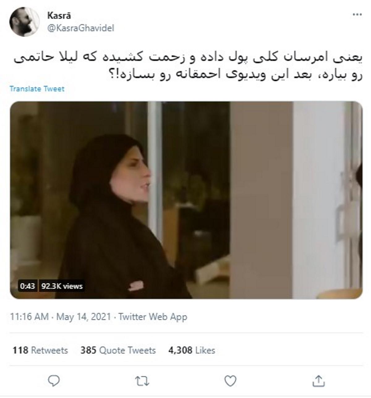 حاشیههای تبلیغ لیلا حاتمی در فضای مجازی + ویدئو