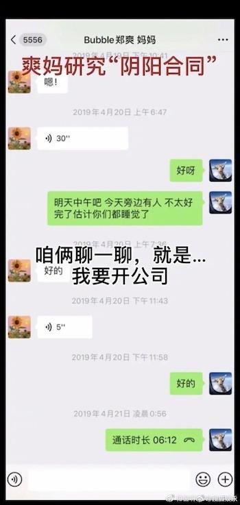 مقامات چینی در حال تحقیق در مورد فرار مالیاتی ژنگ شوانگ بازیگر سرشناس این کشور و دستمزد بالای او هستند