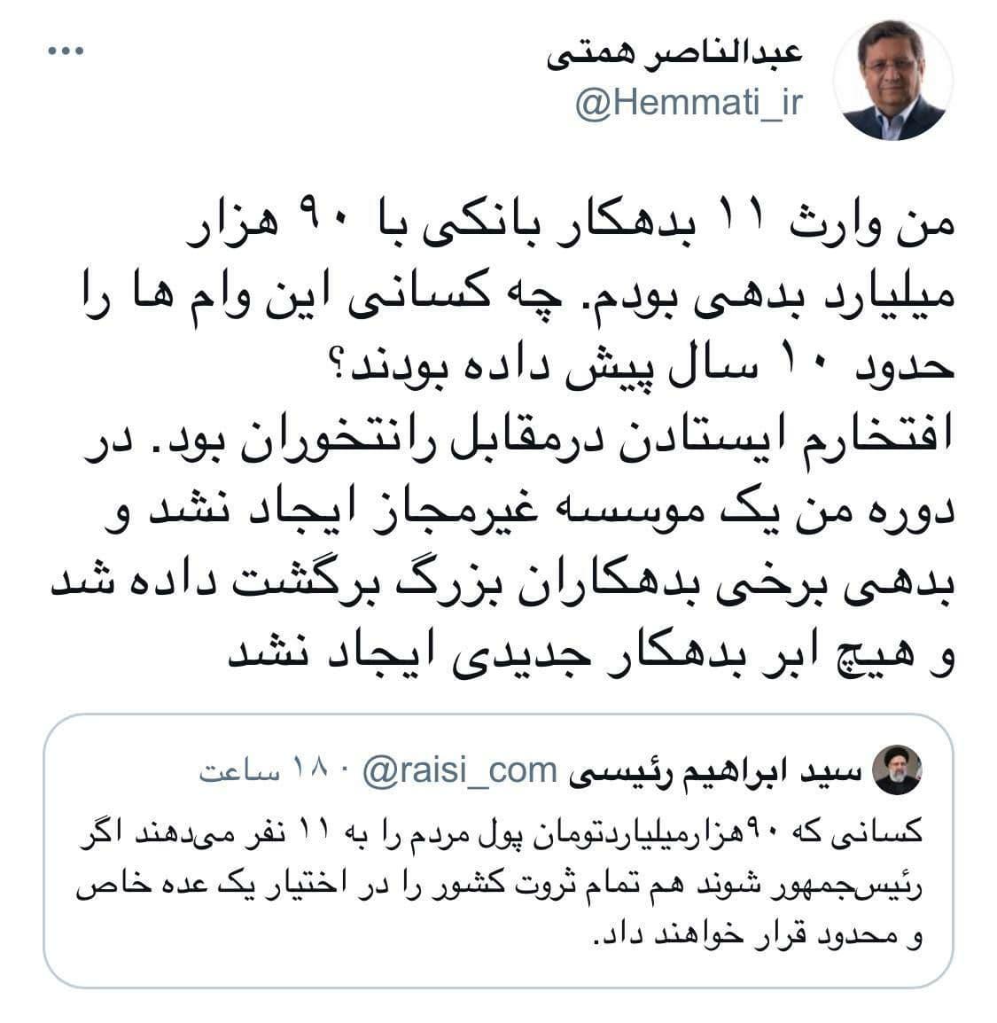 عبدالناصر همتی ، رییس سابق بانک مرکزی در اقدامی عجیب از جایش بلند شده و کاغذی را که مدعی بود حاوی فهرست 11 بدهکار بزرگ بانکی است روی میز سید ابراهیم رییسی ، رییس قوه قضاییه گذاشت