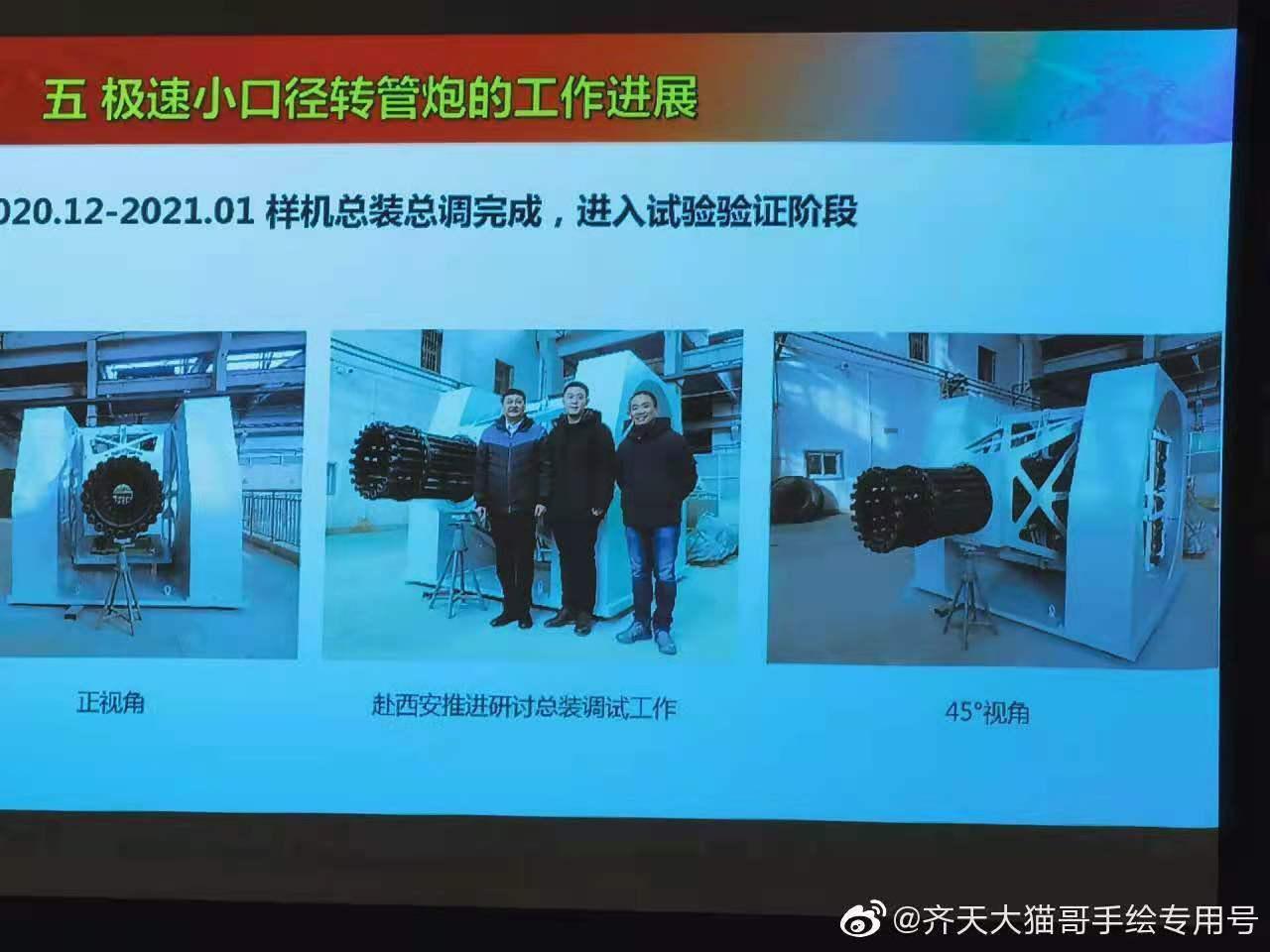 بر اساس گزارش ها، یک مسلسل گاتلینگ قدرتمند جدید با 20 لوله در چین در حال توسعه است که آن را به یکی از عجیب ترین و البته قدرتمندترین مسلسل های گاتلینگ تبدیل می کند.