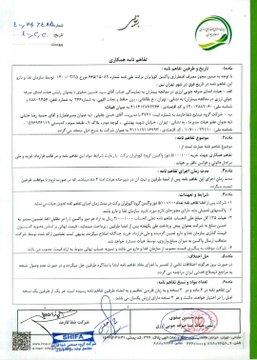 انتشار خبرهایی در مورد قیمت 200 هزار تومانی واکسن کرونای برکت که توسط شرکت های زیرمجموعه ستاد اجرایی فرمان امام ساخته شده