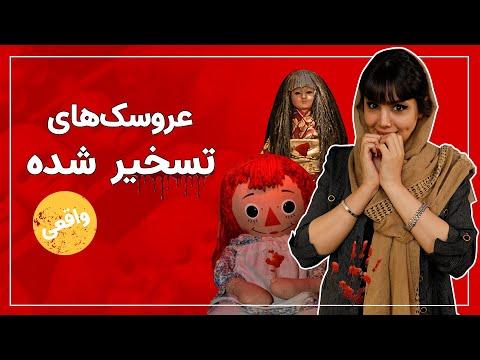 یوتیوب روزیاتو: ۱۰ عروسک ترسناکی که باعث وحشت صاحبانشان شدند [تماشا کنید]