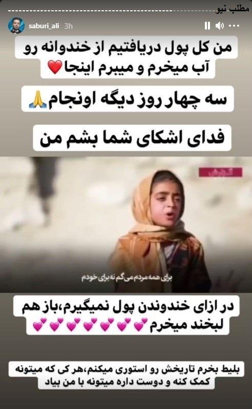 علی صبوری بازیگر و کمدین برنامه خندوانه با انتشار ویدیویی از شروع کمپین توزیع آب در میان مردم سیستان و بلوچستان خبر داده است.