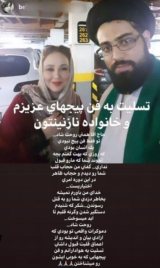 منشی روحانی قلابی که ادمین اینستاگرامی طرفداران بهنوش بختیاری معرفی شده بود به دخالت در قتل او اعتراف کرده است