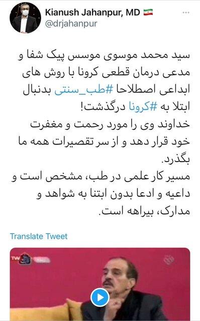 بر اساس خبرهای منتشر شده، مهران مدیری بازیگر، کارگردان و مجری مشهور به دلیل ابتلا به کرونا در یکی از بیمارستان های تهران بستری شده است.