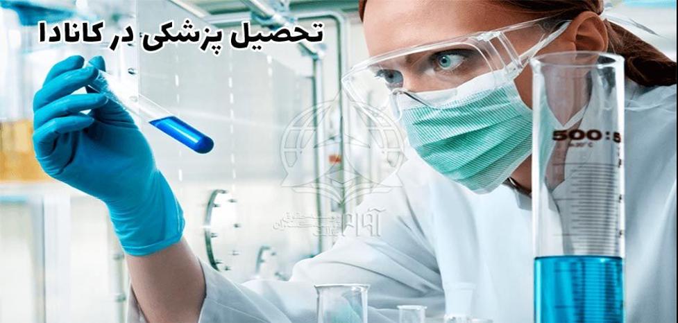 نحوه پذیرش رشته پزشکی در دانشگاه های کانادا
