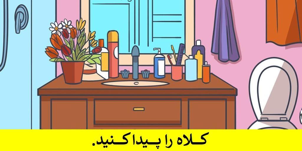 معما: اشیاء گم شده را پیدا کنید