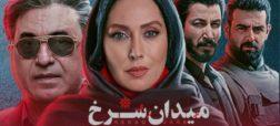 سریال میدان سرخ ؛ سریال اکشن و پرستاره جمعهها در شبکه نمایش خانگی