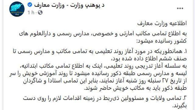 وزارت معارف طالبان در اطلاعیه خود از پسران و معلمان مرد خواسته از امروز به مدارس بازگردند و در این میان نامی از دختران و معلمان زن نبرد