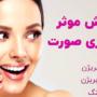۳ روش کم هزینه و موثر جوانسازی پوست صورت به همراه کاربرد و مزایا