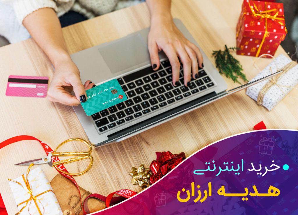 خرید اینترنتی هدیه ارزان