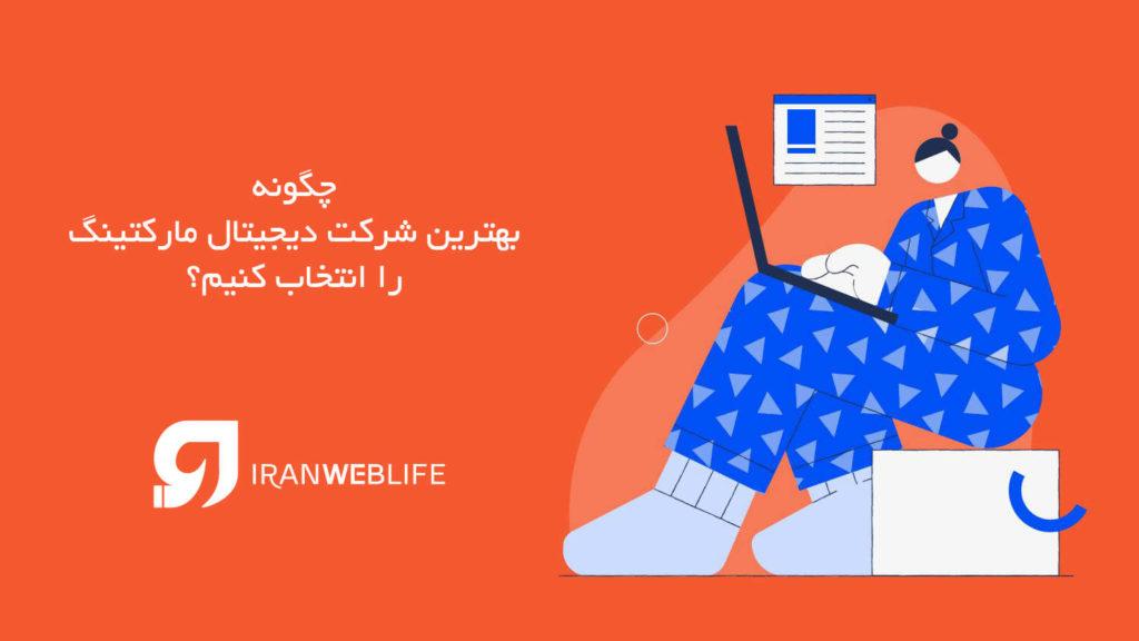 چگونه شرکت دیجیتال مارکتینگ معتبر در ایران را انتخاب کنیم؟