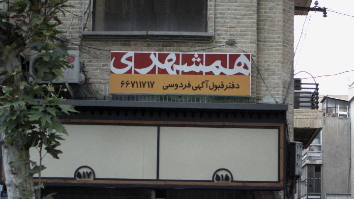 چند روزی است که خبر می رسد بعد از ایجاد تغییرات در مدیریت روزنامه همشهری پس از تغییر شهردار، گزینش های بی سابقه ای در آن صورت گرفته است.