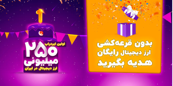برگزاری اولین ایردراپ رمز ارزها در ایران توسط کوین نیک مارکت