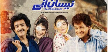 نیسان آبیهفته آینده میآید ؛ سریال کمدی منوچهر هادی در شبکه نمایش خانگی