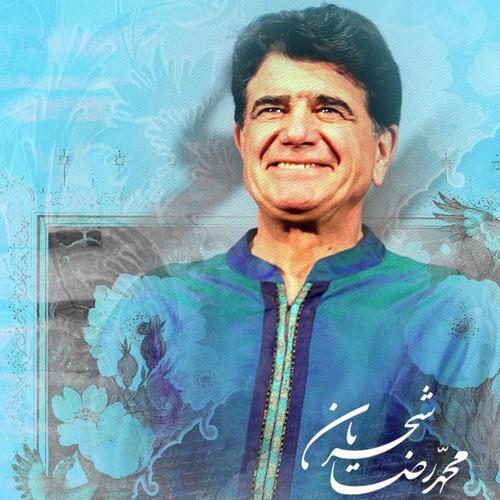 همایون شجریان فرزند محمدرضا شجریان به مناسبت اولین سالگرد درگذشت این استاد برجسته آواز ایران در حساب اینستاگرامی خود بازخوانی تصنیف «شباهنگ» را منتشر کرد