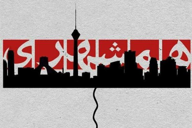 گزینش های عجیب در روزنامه همشهری: «از چرایی ریش نداشتن تا نرفتن به نماز جمعه»