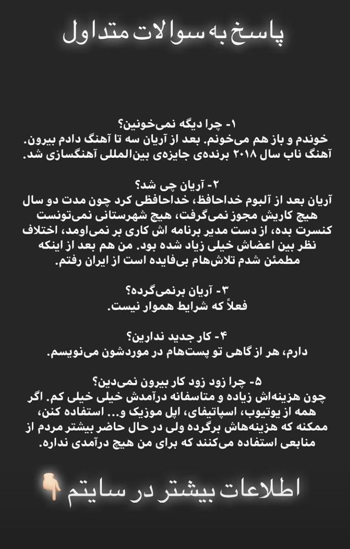 علی پهلوان خواننده، آهنگساز و ترانه سرای ایرانی که در دهه هشتاد با گروه آریان بسیار پرطرفدار بود در مورد علت منحل شدن گروه آریان می گوید